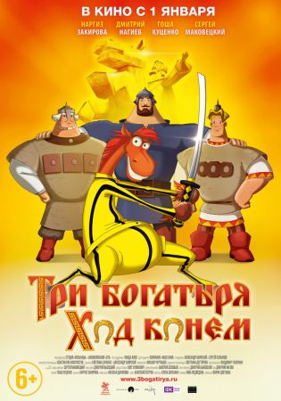 3 богатыря постер