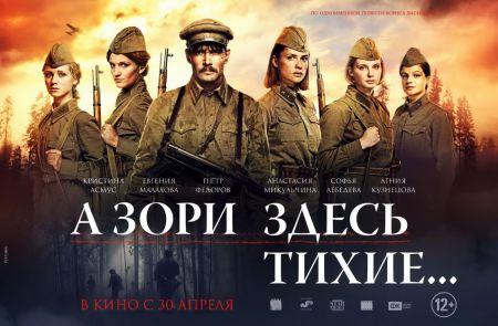 kinopoisk.ru A zori zdes tihie 2563452