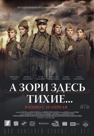 kinopoisk.ru A zori zdes tihie 2577757