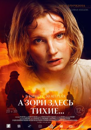 kinopoisk.ru A zori zdes tihie 2577758