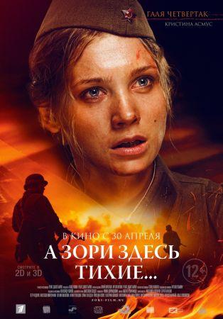kinopoisk.ru A zori zdes tihie 2577759