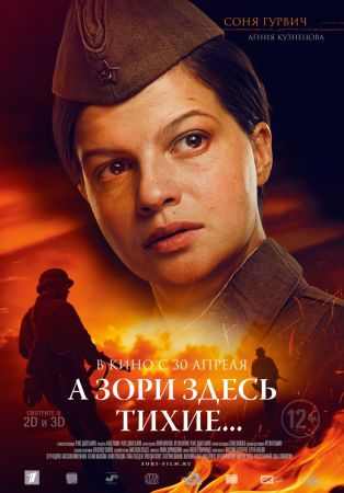 kinopoisk.ru A zori zdes tihie 2577760