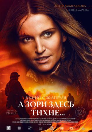kinopoisk.ru A zori zdes tihie 2577761