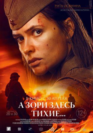 kinopoisk.ru A zori zdes tihie 2577762