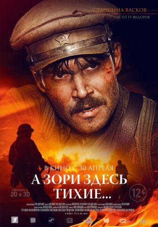 kinopoisk.ru A zori zdes tihie 2577763